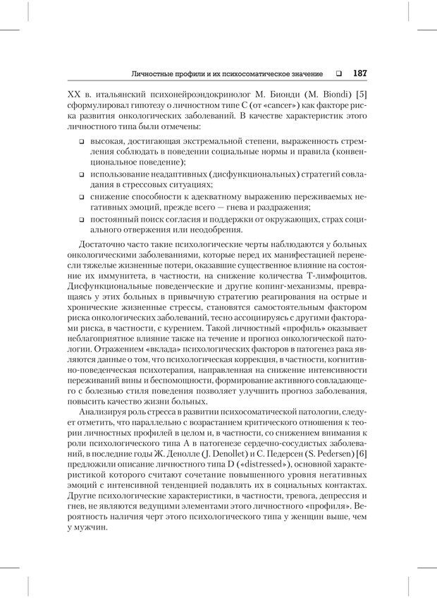 PDF. Психодиагностика и психокоррекция. Александров А. А. Страница 185. Читать онлайн