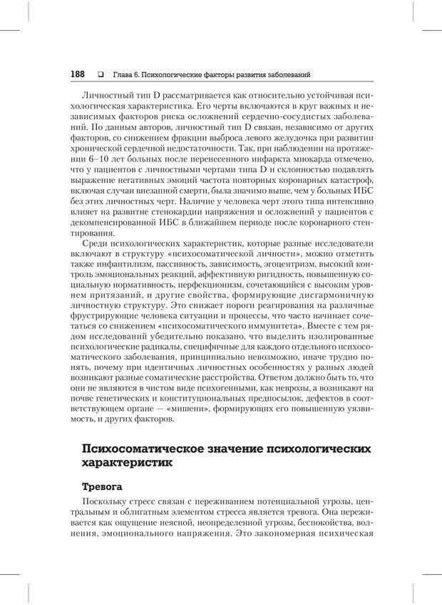 PDF. Психодиагностика и психокоррекция. Александров А. А. Страница 186. Читать онлайн