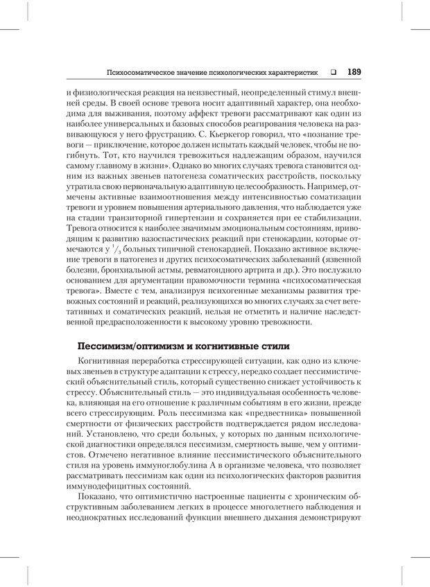 PDF. Психодиагностика и психокоррекция. Александров А. А. Страница 187. Читать онлайн