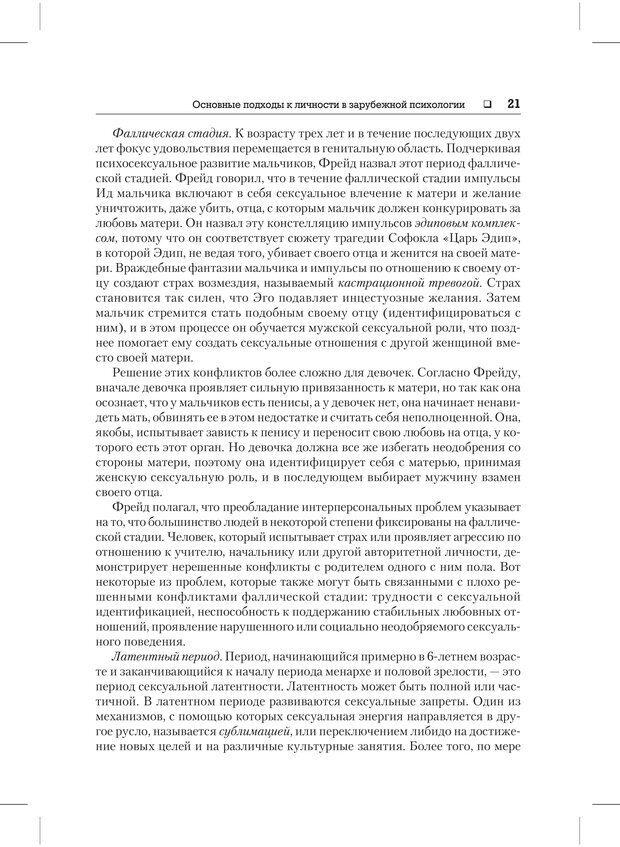 PDF. Психодиагностика и психокоррекция. Александров А. А. Страница 19. Читать онлайн