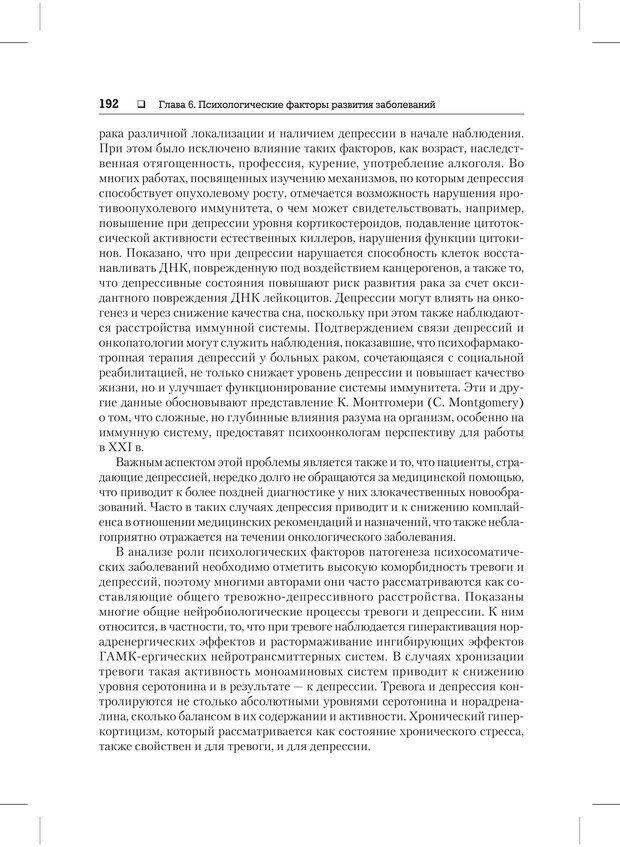 PDF. Психодиагностика и психокоррекция. Александров А. А. Страница 190. Читать онлайн