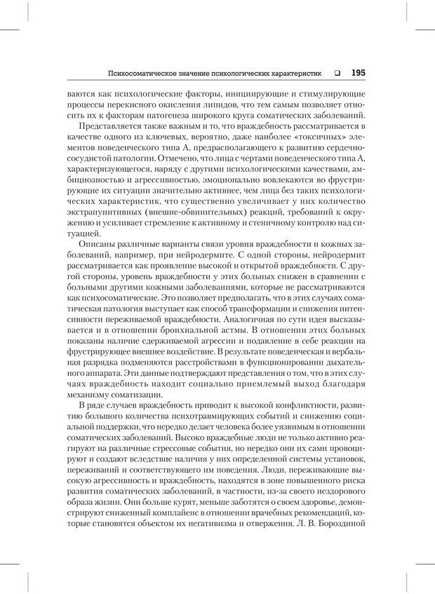 PDF. Психодиагностика и психокоррекция. Александров А. А. Страница 193. Читать онлайн