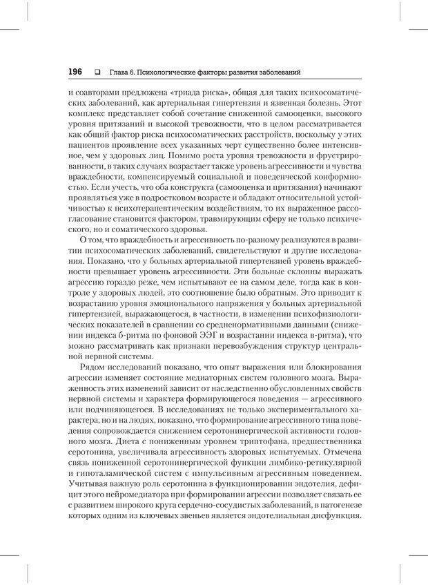 PDF. Психодиагностика и психокоррекция. Александров А. А. Страница 194. Читать онлайн