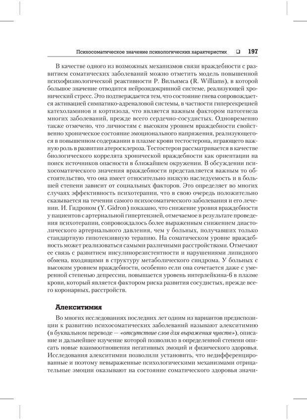 PDF. Психодиагностика и психокоррекция. Александров А. А. Страница 195. Читать онлайн