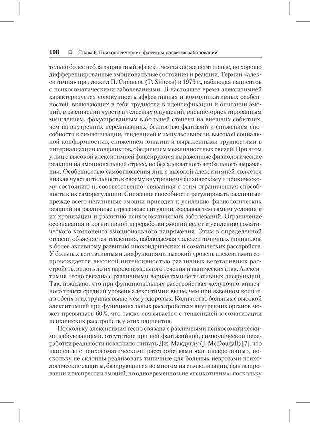 PDF. Психодиагностика и психокоррекция. Александров А. А. Страница 196. Читать онлайн