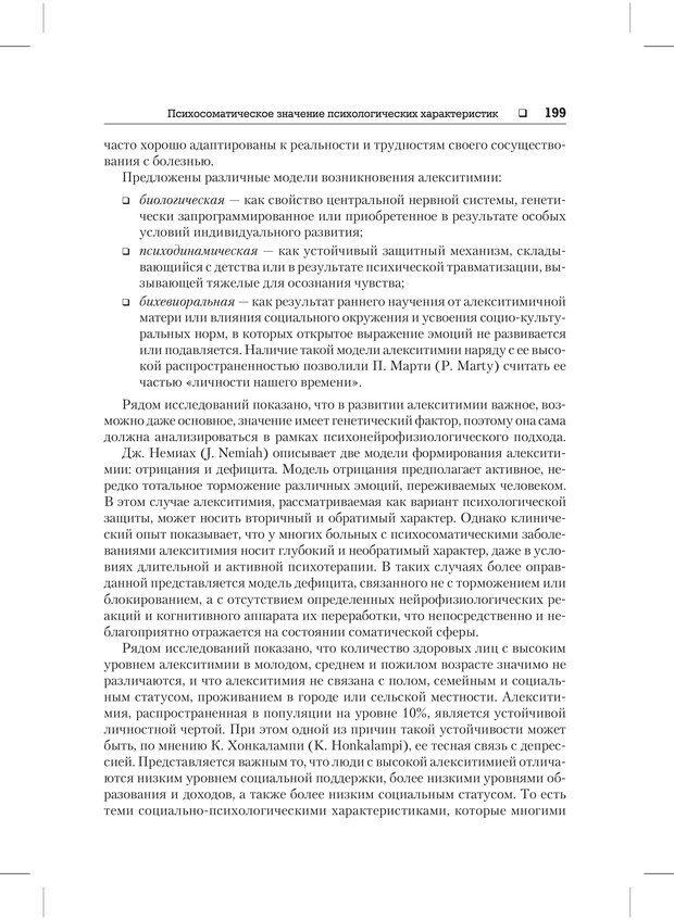 PDF. Психодиагностика и психокоррекция. Александров А. А. Страница 197. Читать онлайн
