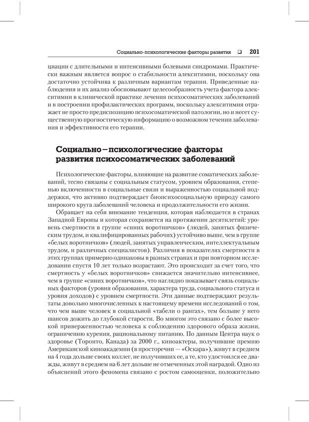 PDF. Психодиагностика и психокоррекция. Александров А. А. Страница 199. Читать онлайн