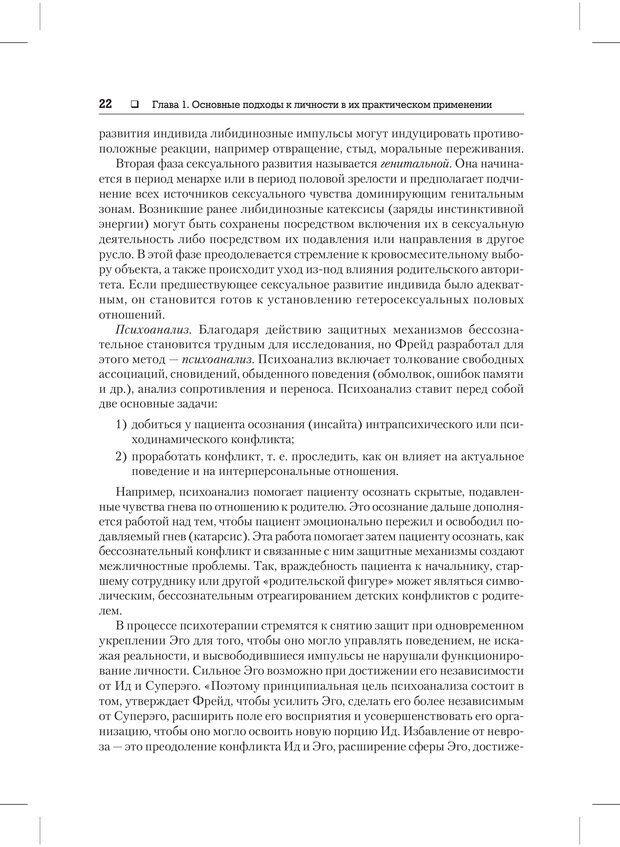 PDF. Психодиагностика и психокоррекция. Александров А. А. Страница 20. Читать онлайн