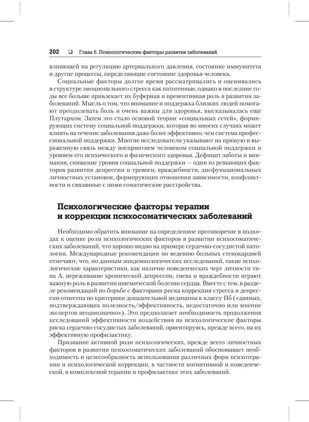 PDF. Психодиагностика и психокоррекция. Александров А. А. Страница 200. Читать онлайн