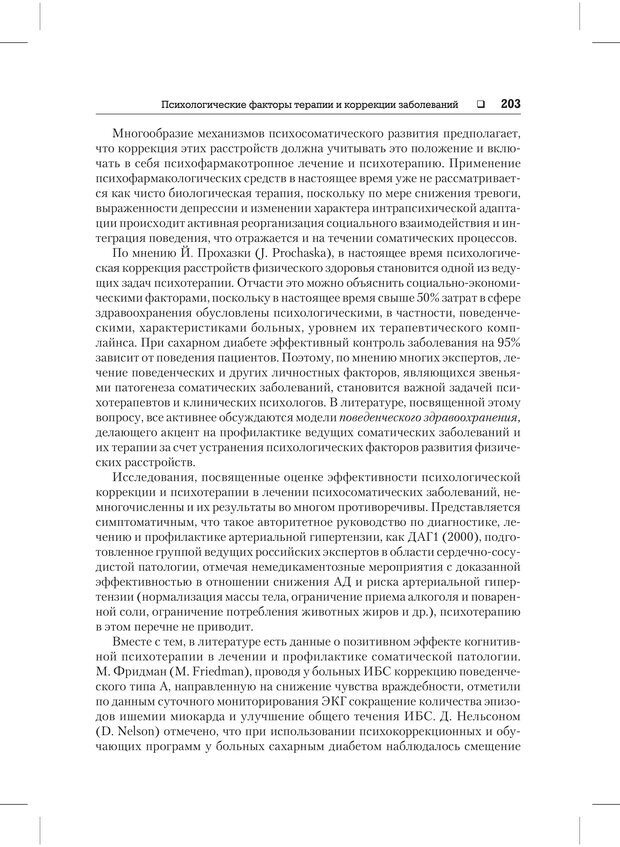 PDF. Психодиагностика и психокоррекция. Александров А. А. Страница 201. Читать онлайн