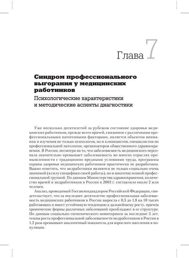 PDF. Психодиагностика и психокоррекция. Александров А. А. Страница 203. Читать онлайн