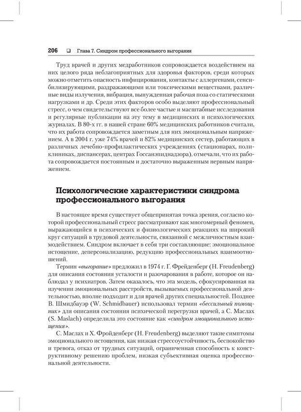 PDF. Психодиагностика и психокоррекция. Александров А. А. Страница 204. Читать онлайн