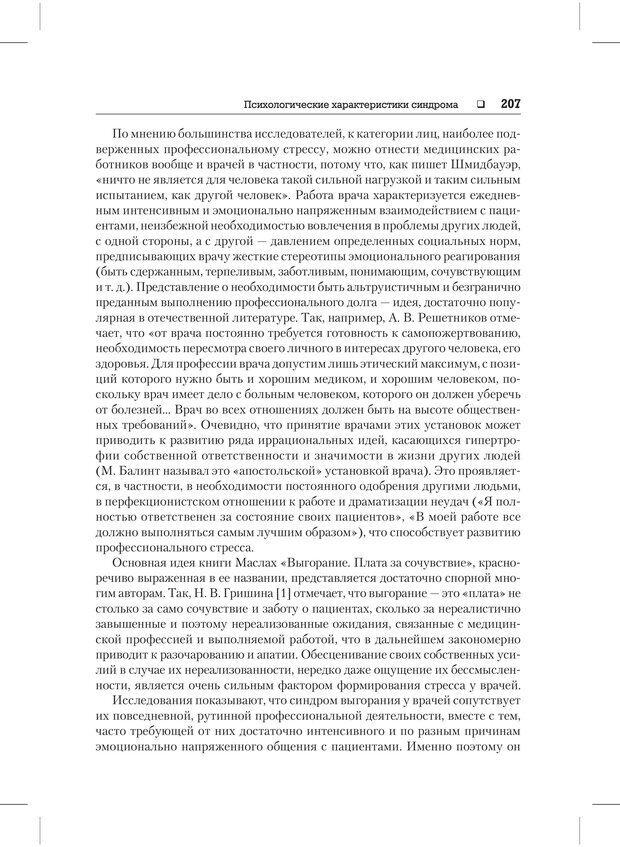 PDF. Психодиагностика и психокоррекция. Александров А. А. Страница 205. Читать онлайн