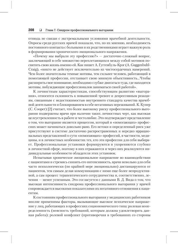 PDF. Психодиагностика и психокоррекция. Александров А. А. Страница 206. Читать онлайн
