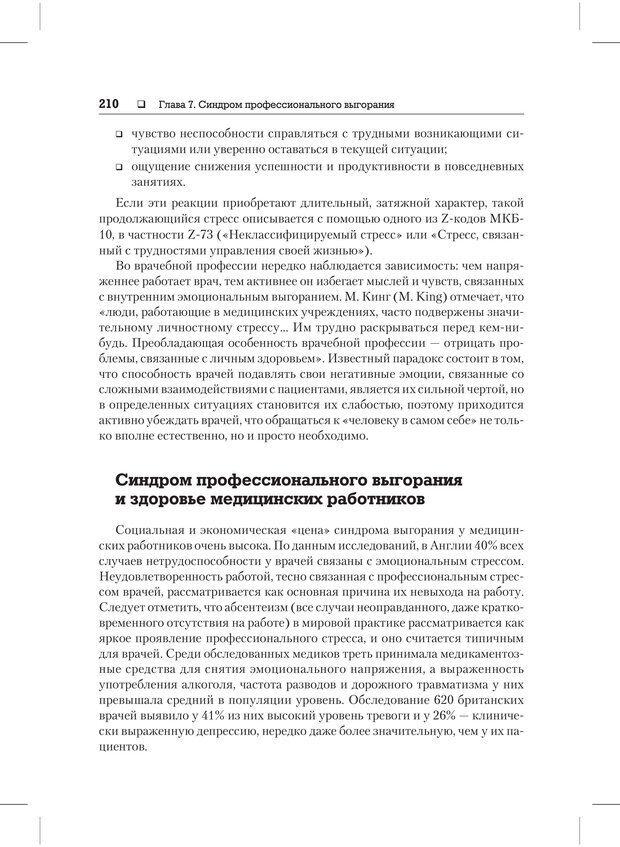 PDF. Психодиагностика и психокоррекция. Александров А. А. Страница 208. Читать онлайн