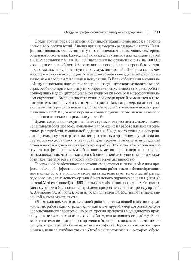 PDF. Психодиагностика и психокоррекция. Александров А. А. Страница 209. Читать онлайн