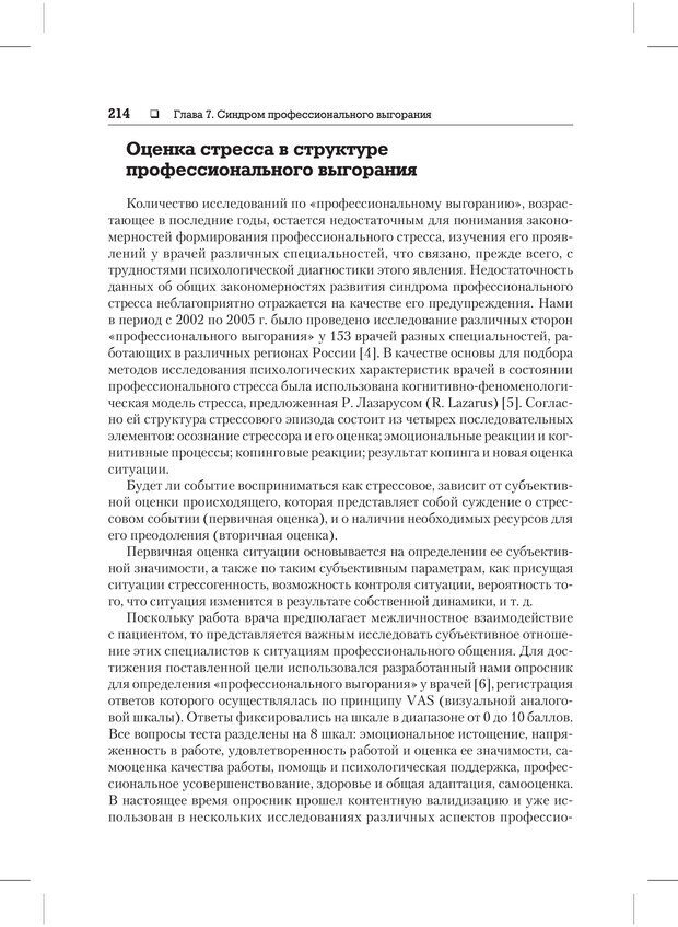 PDF. Психодиагностика и психокоррекция. Александров А. А. Страница 212. Читать онлайн