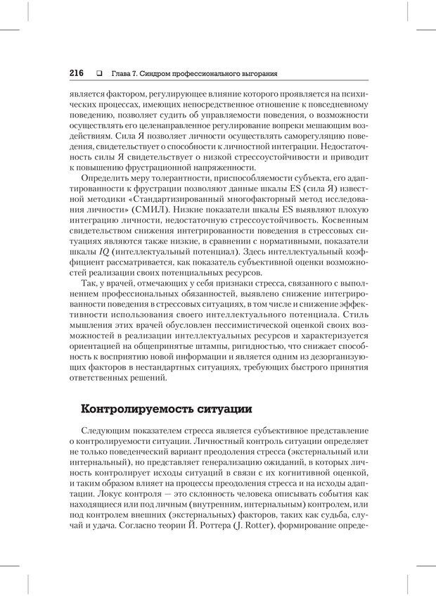 PDF. Психодиагностика и психокоррекция. Александров А. А. Страница 214. Читать онлайн
