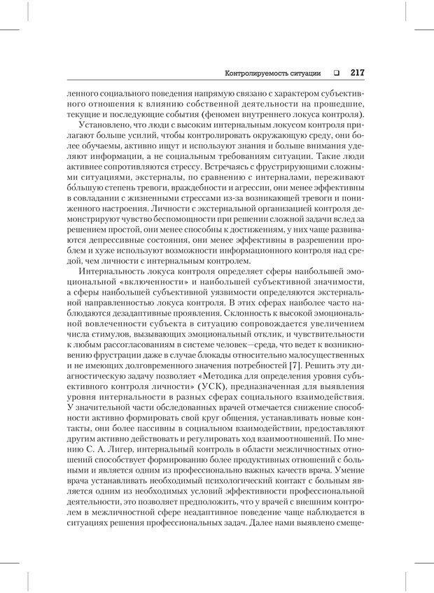 PDF. Психодиагностика и психокоррекция. Александров А. А. Страница 215. Читать онлайн