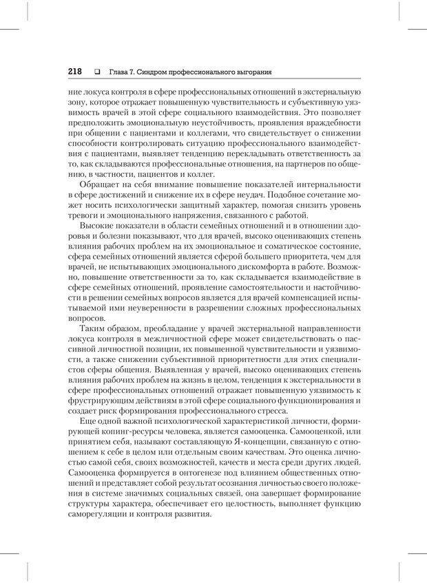PDF. Психодиагностика и психокоррекция. Александров А. А. Страница 216. Читать онлайн