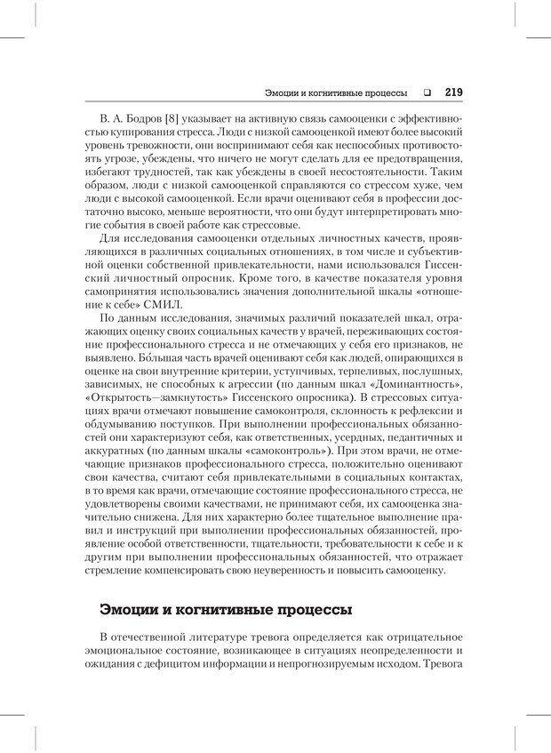 PDF. Психодиагностика и психокоррекция. Александров А. А. Страница 217. Читать онлайн