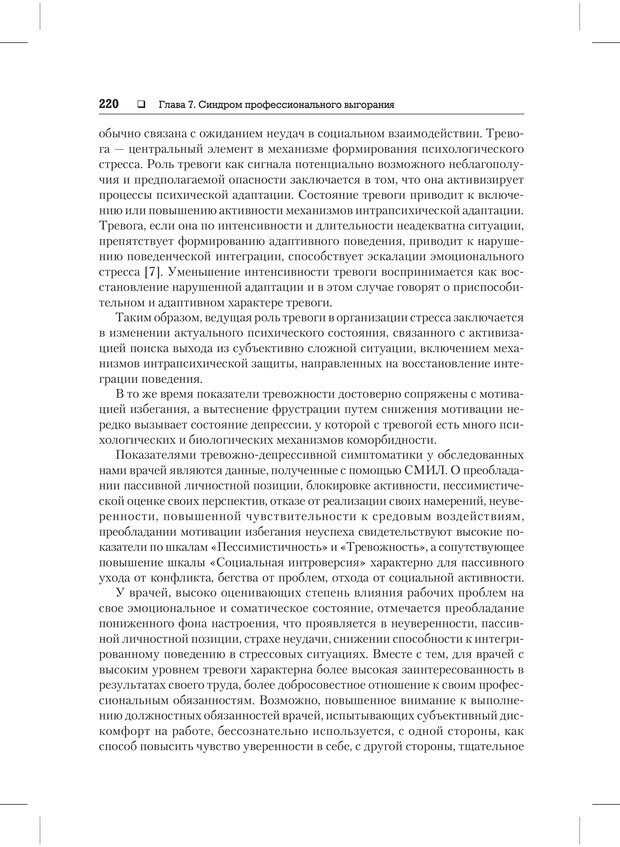 PDF. Психодиагностика и психокоррекция. Александров А. А. Страница 218. Читать онлайн