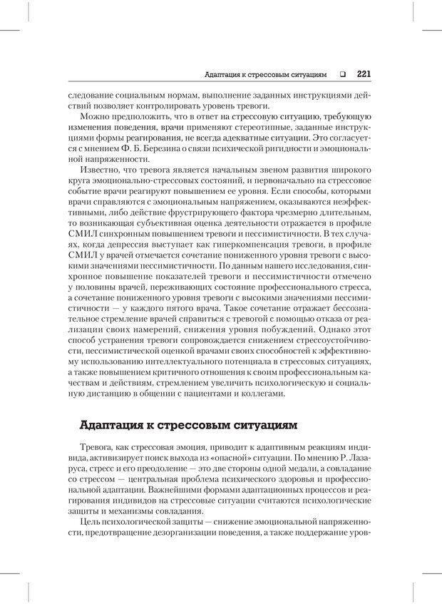 PDF. Психодиагностика и психокоррекция. Александров А. А. Страница 219. Читать онлайн
