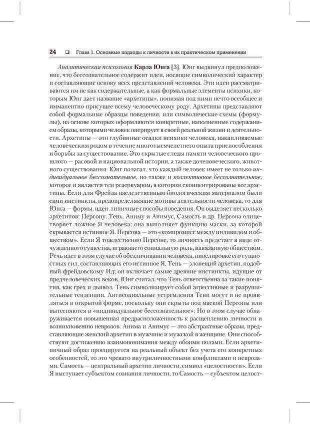 PDF. Психодиагностика и психокоррекция. Александров А. А. Страница 22. Читать онлайн
