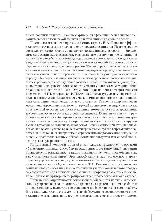 PDF. Психодиагностика и психокоррекция. Александров А. А. Страница 220. Читать онлайн
