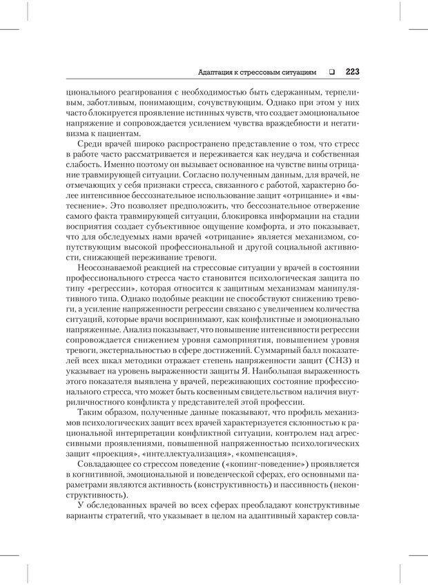 PDF. Психодиагностика и психокоррекция. Александров А. А. Страница 221. Читать онлайн