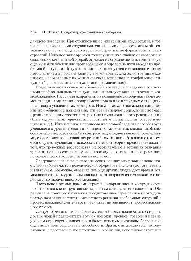 PDF. Психодиагностика и психокоррекция. Александров А. А. Страница 222. Читать онлайн