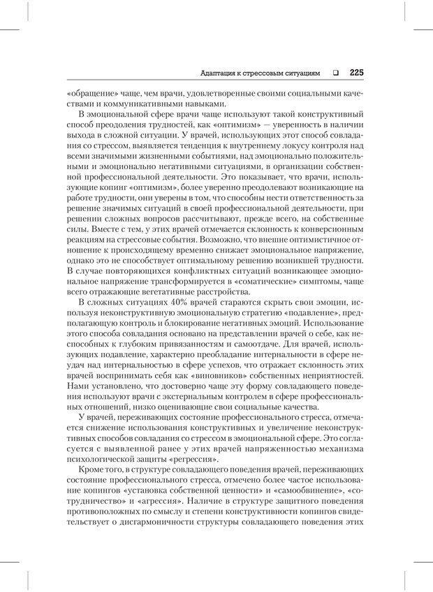 PDF. Психодиагностика и психокоррекция. Александров А. А. Страница 223. Читать онлайн