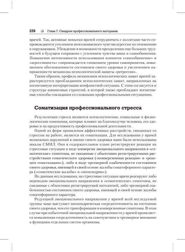 PDF. Психодиагностика и психокоррекция. Александров А. А. Страница 224. Читать онлайн
