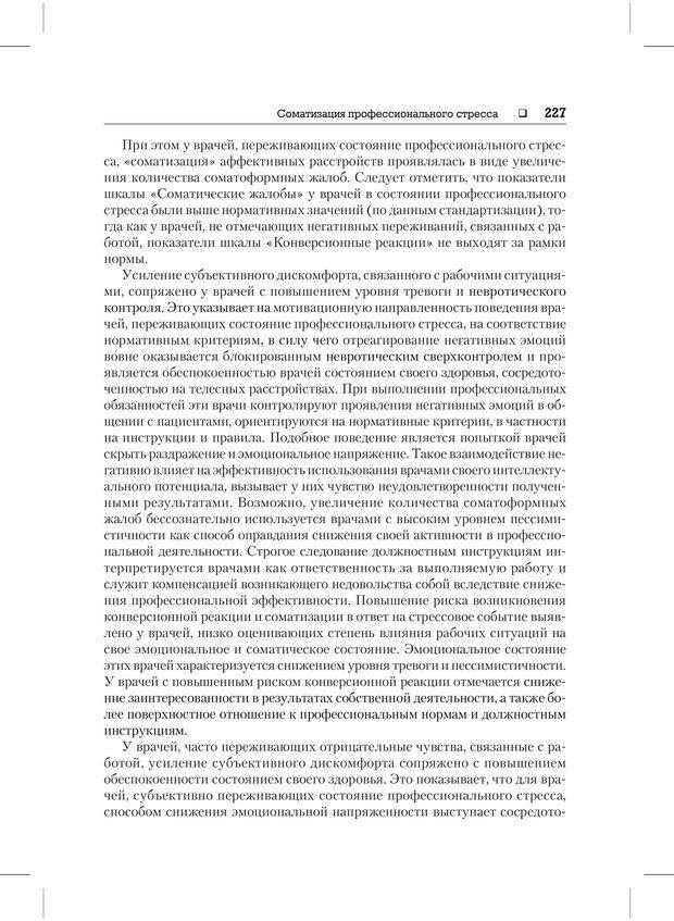 PDF. Психодиагностика и психокоррекция. Александров А. А. Страница 225. Читать онлайн
