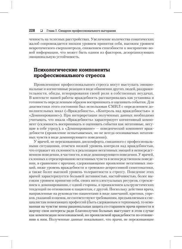 PDF. Психодиагностика и психокоррекция. Александров А. А. Страница 226. Читать онлайн