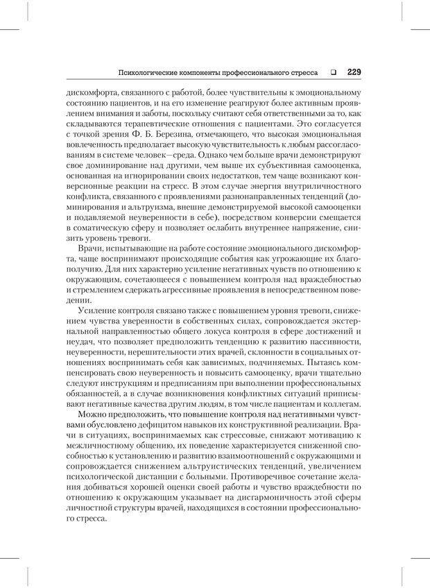 PDF. Психодиагностика и психокоррекция. Александров А. А. Страница 227. Читать онлайн