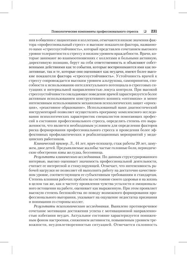 PDF. Психодиагностика и психокоррекция. Александров А. А. Страница 229. Читать онлайн