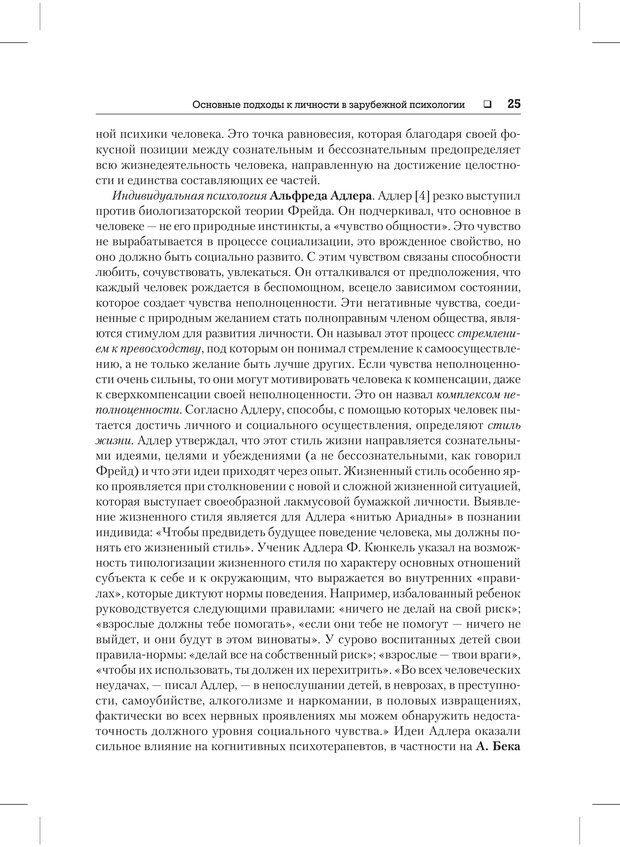 PDF. Психодиагностика и психокоррекция. Александров А. А. Страница 23. Читать онлайн