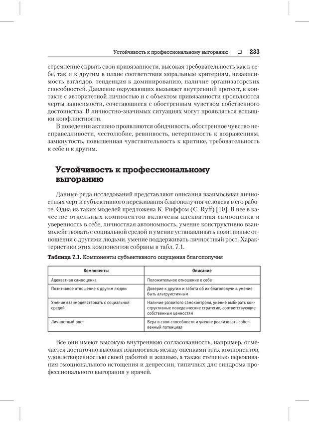 PDF. Психодиагностика и психокоррекция. Александров А. А. Страница 231. Читать онлайн