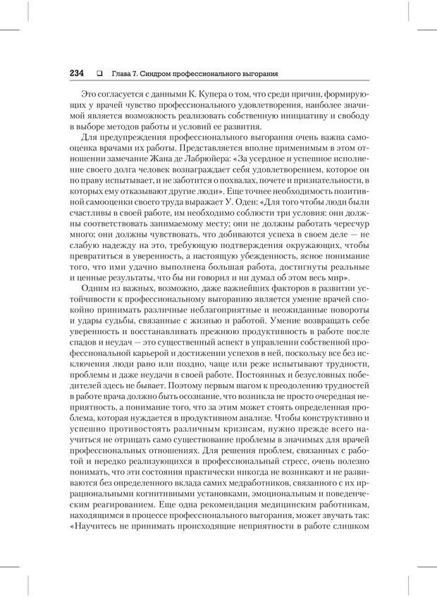 PDF. Психодиагностика и психокоррекция. Александров А. А. Страница 232. Читать онлайн