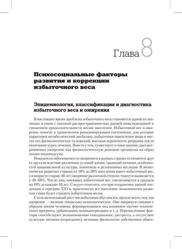PDF. Психодиагностика и психокоррекция. Александров А. А. Страница 234. Читать онлайн