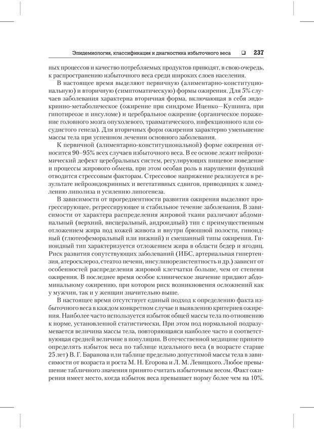 PDF. Психодиагностика и психокоррекция. Александров А. А. Страница 235. Читать онлайн
