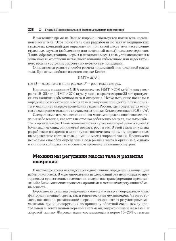 PDF. Психодиагностика и психокоррекция. Александров А. А. Страница 236. Читать онлайн