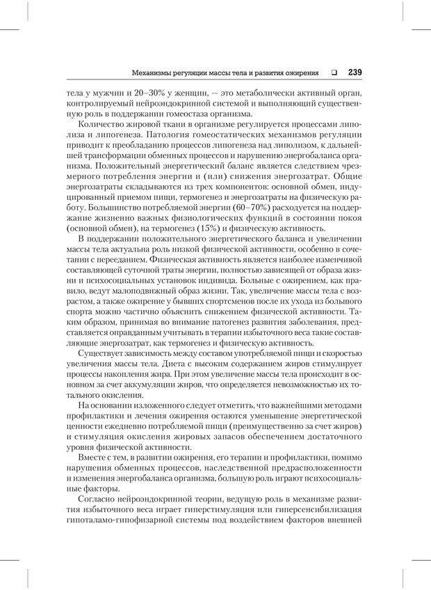 PDF. Психодиагностика и психокоррекция. Александров А. А. Страница 237. Читать онлайн