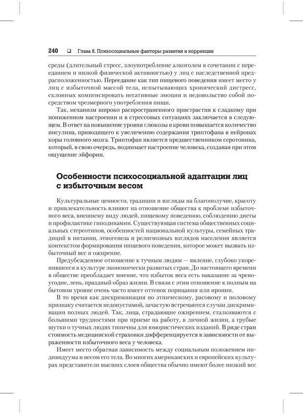 PDF. Психодиагностика и психокоррекция. Александров А. А. Страница 238. Читать онлайн