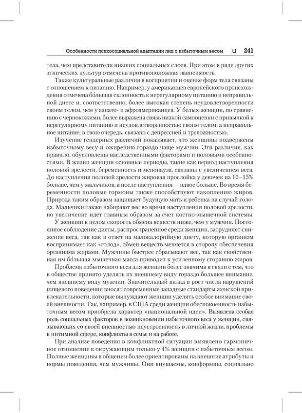 PDF. Психодиагностика и психокоррекция. Александров А. А. Страница 239. Читать онлайн