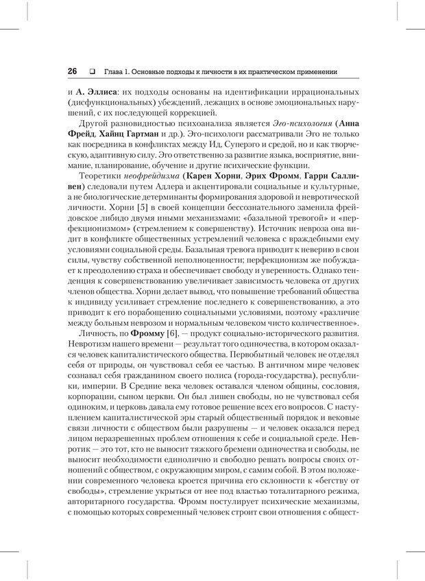 PDF. Психодиагностика и психокоррекция. Александров А. А. Страница 24. Читать онлайн
