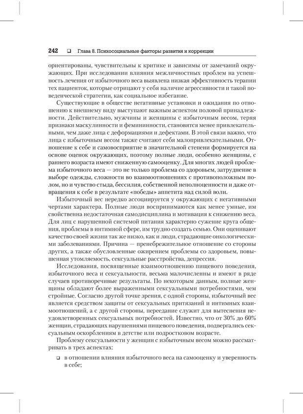 PDF. Психодиагностика и психокоррекция. Александров А. А. Страница 240. Читать онлайн