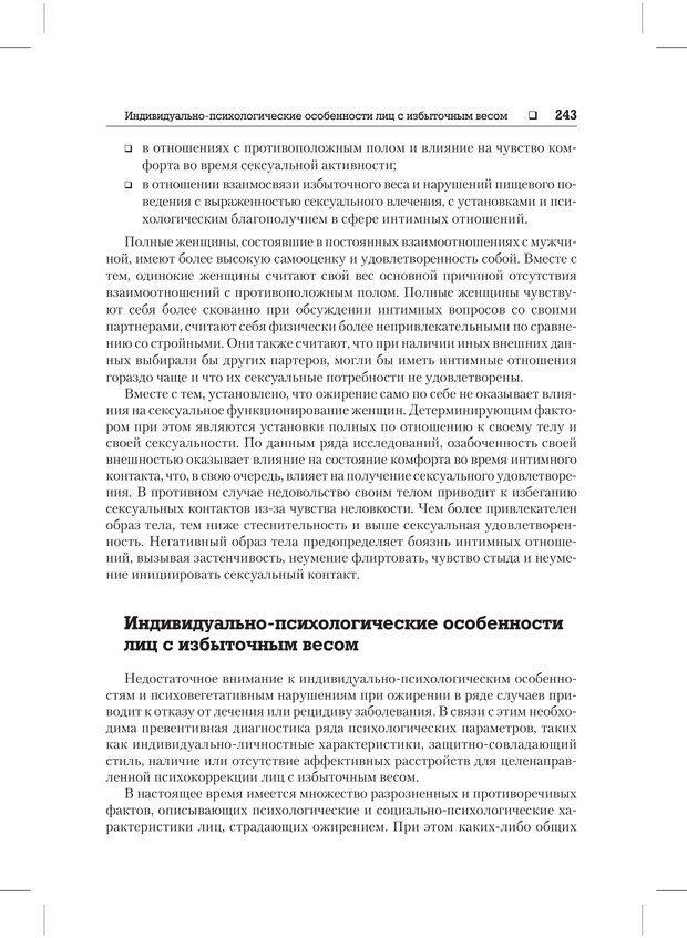 PDF. Психодиагностика и психокоррекция. Александров А. А. Страница 241. Читать онлайн