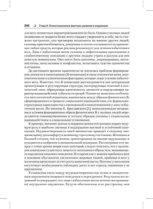 PDF. Психодиагностика и психокоррекция. Александров А. А. Страница 242. Читать онлайн